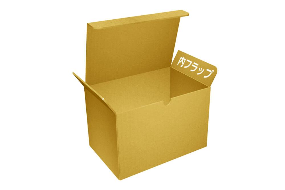 B式ダンボール箱(ふた差し込み型)